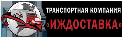 Транспортная компания Пермь